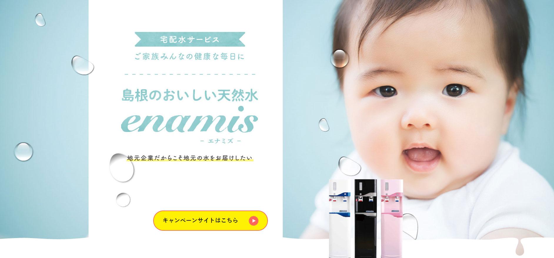 宅配水サービス ご家族みんなの健康な毎日に 島根のおいしい天然水 enamis 地元企業だからこそ地元の水をお届けしたい