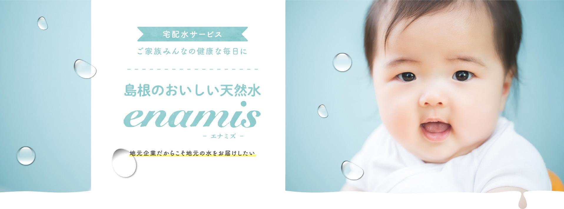 島根のおいしい天然水 enamis
