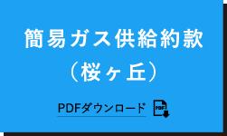 簡易ガス供給約款(桜ヶ丘)