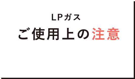 LPガス ご使用上の注意