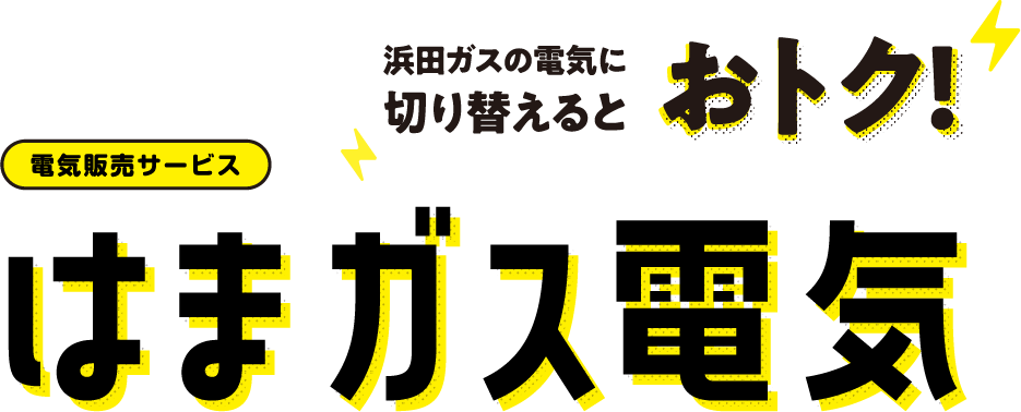 浜田ガスの電気に切り替えるとおトク! 電気販売サービスはまガス電気
